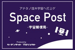space-post