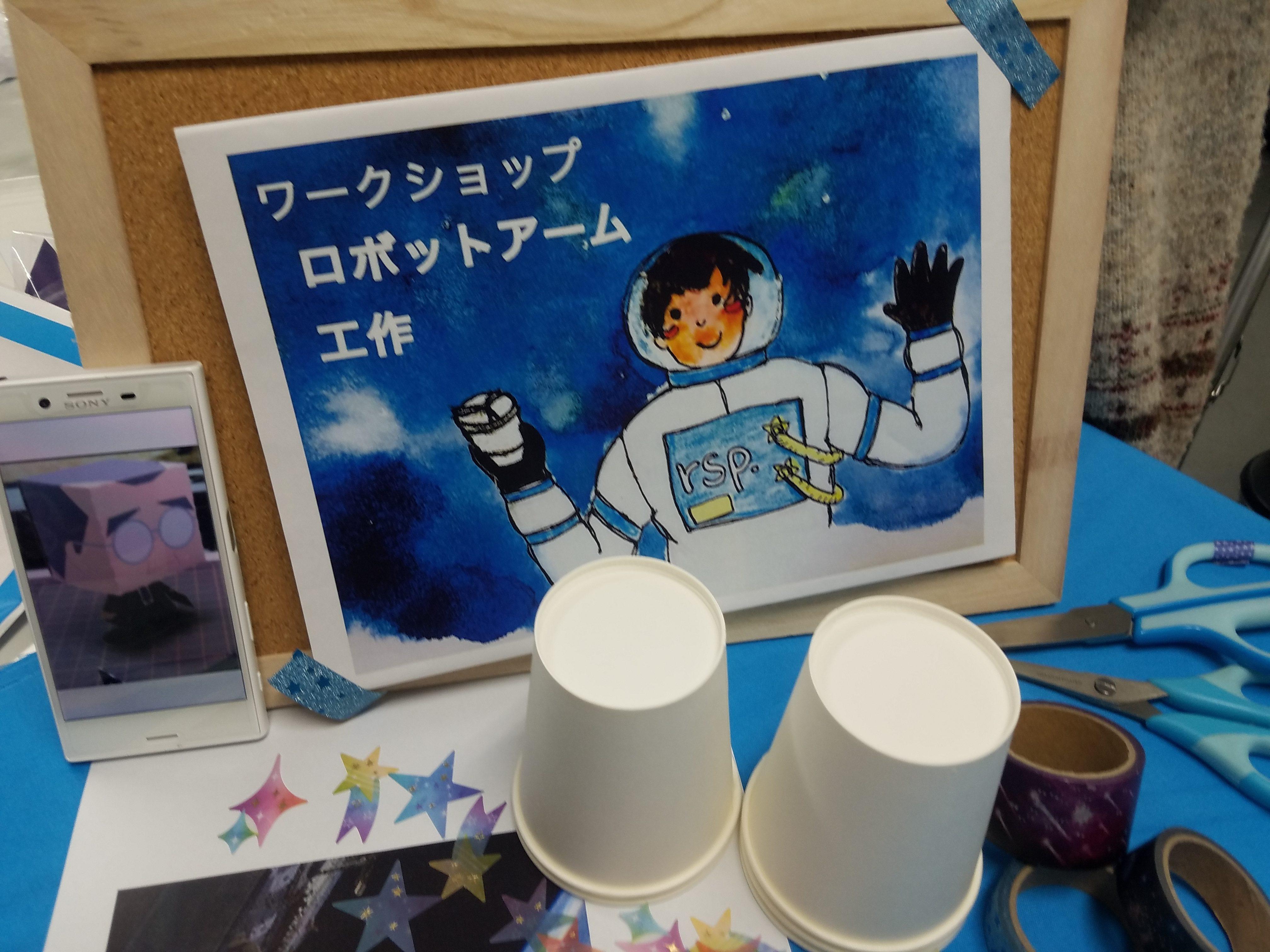 星マルシェ - ロボットアーム工作